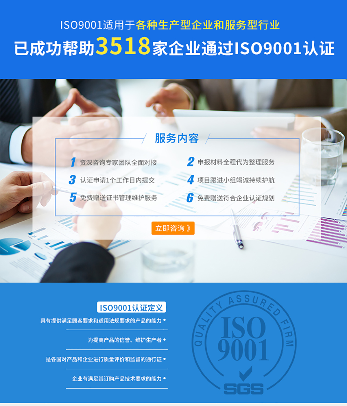 ISO9001_08.png